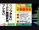 ブレないでKAZUYA CHANNEL【#3月8日TPP法閣議決定】