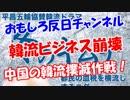 【韓流ビジネス崩壊】 中国の韓流撲滅作戦!