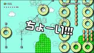 【ガルナ/オワタP】改造マリオをつくろう!【stage:30】