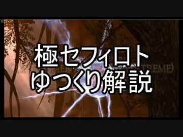 【蒼天のFF14】極セフィロト ゆっくり解説