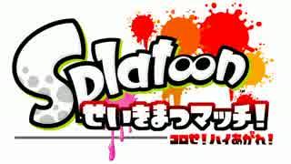 【Splatoon】せいきまつマッチ!ルール説明【特殊ルール】