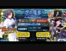 Fate/Grand Order実況G17 無課金勢 VS 空の境界コラボピックアップ