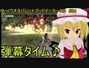 【ゆっくりネタバレットゴッドイーターRB】#04 GE2RB/ゆっくり実況