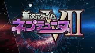 【実況】女神、集大成『新次元ゲイムネプテューヌVⅡ』 ep.1