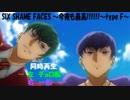 【同時再生】チョロ松×一松 おそ松さんSIX SHAME FACES今夜も最高!!!!!!typeF