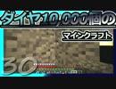 【Minecraft】ダイヤ10000個のマインクラフト Part30【ゆっくり実況】