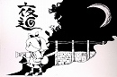 [夜廻]ゆっくり実況プレイ[最終話]~家族とお化けと~
