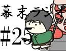 [会員専用]幕末ラジオ 第二十五回(進撃公式生反省枠) thumbnail