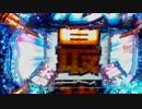 パチンコCRグラップラー刃牙~刃牙バージョン~1戦目ッッッ!!!