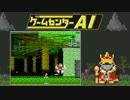 【実況】人工知能の挑戦 「魔界村1面」へ入村!?(後編) thumbnail