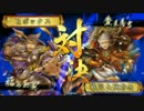 【戦国大戦】共宴・義元就 [゚д゚]×238【正二位昇格戦】