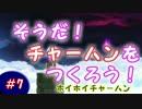 【ドラゴンクエストビルダーズ】#7 チャーハン作り?