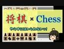 【ゆっくり実況】持ち駒が使えるチェスがあるらしい〈crazyhouse〉 thumbnail