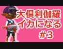 【刀剣乱舞】大倶利伽羅、イカになる#3【偽実況】