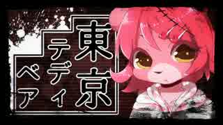 [UTAUケモロリ風音源配布]くまの仔ちゃんで「東京テディベア」