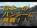 日本一の高さからバンジージャンプしてみた part1