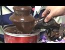 バレンタインだよ!チョコを作ろう【part2/2】