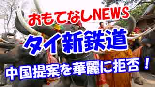 【タイ新鉄道】 中国提案を華麗に拒否!