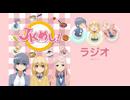 「JKめし!」ラジオ第21回