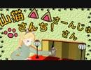 【WoT】山猫さんち! さーんじゅさん【ゆっくり実況】 thumbnail