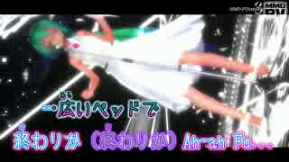 【ニコカラ】from Y to Y【rink様 MMD-PVF3 Ver.】_ON Vocal