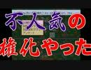 【ザ・コンビニ】我々式コンビニ経営論part6【複数実況プレイ】