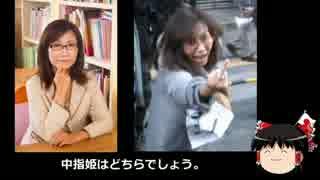 香山リカ「カウンター見て一般人ドン引きというのはネトウヨ都市伝説」