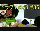 【Minecraft】ドラゴンクエスト サバンナの戦士たち #36【DQM4実況】