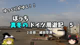 【ゆっくり】ドイツ周遊記 5 成田空港 今後の旅