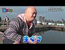 クロちゃんの海パラダイス 第4話【釣りチャレンジ編】