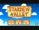 【Stardew Valley】ゆっくり自然生活#1【ゆっくり実況】