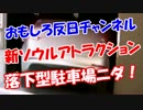 【新ソウルアトラクション】 落下型駐車場ニダ!