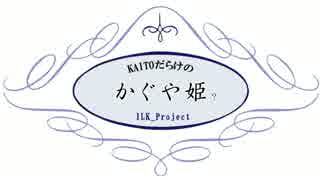 【KAITOだらけの】かぐや姫?~前半~【ILK_Project】 thumbnail