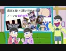 第89位:【手描き】あなたが六つ子廃なのかチェックします thumbnail