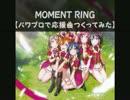 【パワプロで】MOMENT RING / さようならへさよなら!【ラブライブ!】 thumbnail