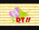 HでDT!! 10駅目