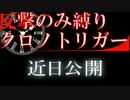【最も強くて】反撃のみ縛りクロノトリガー【予告】◆ゆっくり実況