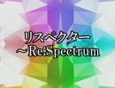 【初音ミクオ】リスペクター~Re:Spectrum
