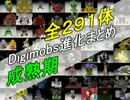 【Minecraft】全291体!デジモンと進化条件まとめ!2/4【Digimobs】
