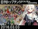 日刊トップテン!VOCALOID&something【日刊ぼかさん2016.03.03】