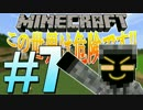 【Minecraft】この世界は危険です!! #7【ゆっくり実況】