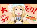第23話「ラッキーフォーチュン 手鞠寿司!」