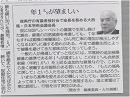 【原発事故】朝日新聞と大西隆が撒き散らす「見えない恐怖」の嘘[桜H28/3/3]