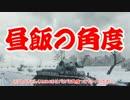 【WoT】いざ戦場へ!WoTをゆっくり実況! 第4戦場 thumbnail
