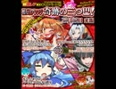 【東方ヴォーカル】Help me,ERINNNNNN!! -SH Style-【SDVX】 thumbnail