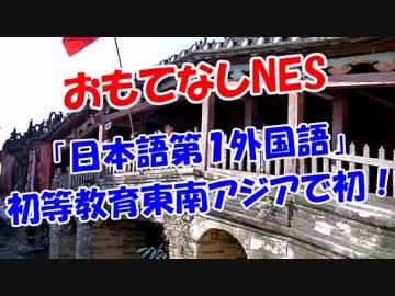 日本語第1外国語」初等教育東南...