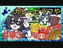 【syamu_gamal】:03