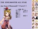 【iM@S人狼】AreYou@Werewolf?5-1