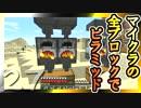 【Minecraft】マイクラの全ブロックでピラミッド Part27【ゆっくり実況】
