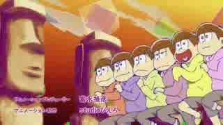 【主題歌差し替えMAD】 おそ松さん×もーれつア太郎 -1990-